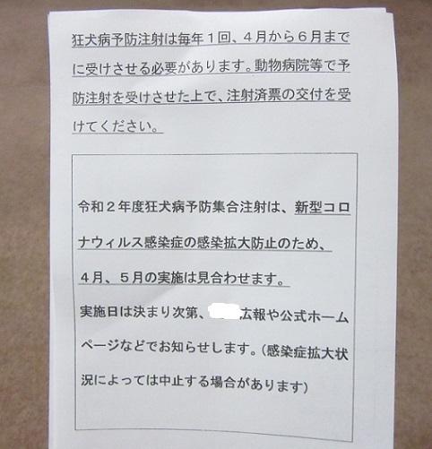 狂犬病200329①