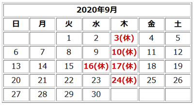 2020年9月営業カレンダー