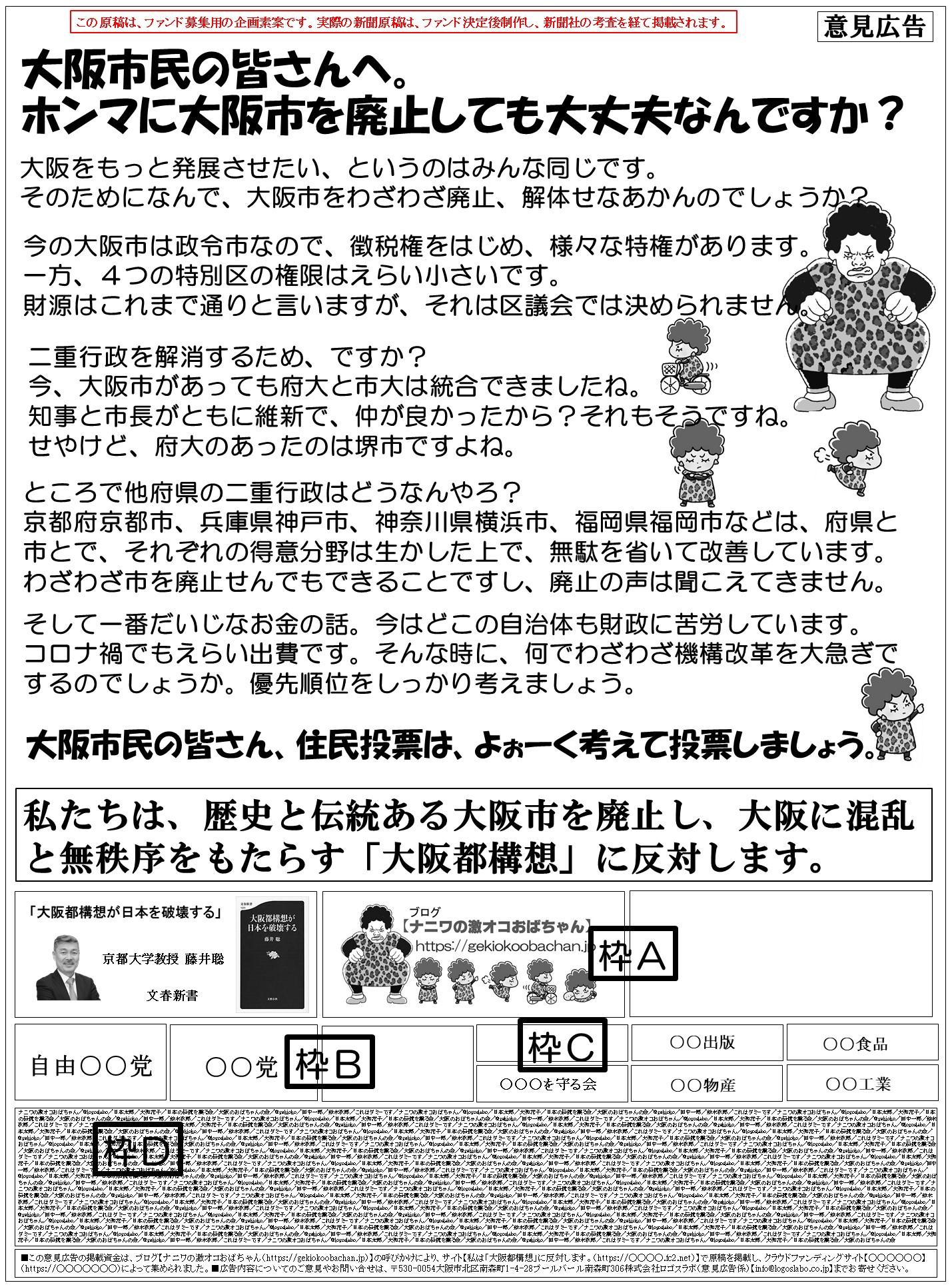 大阪市民の皆さんへ