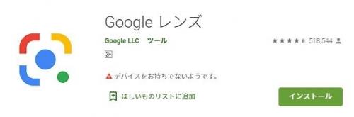 Googleレンズ1