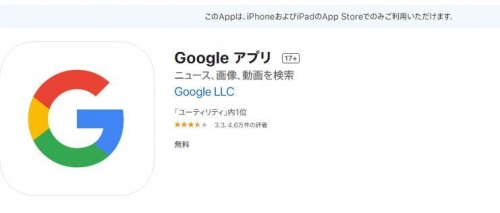 Googleアプリの中のレンズ