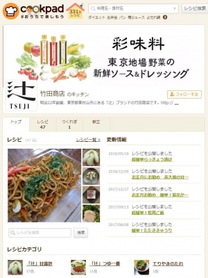 竹田商店 クックパッド