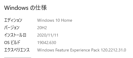 20201111windows10.png
