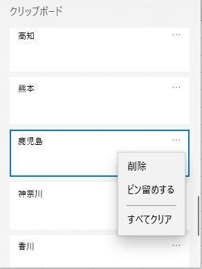 Windowsのクリップボード