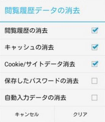 Androidスマホ クッキーの削除