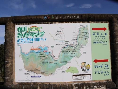 神川町城峯公園入口