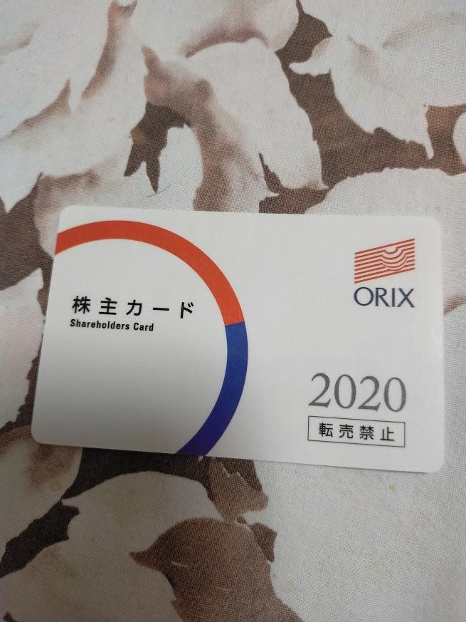 配当金 2020 オリックス