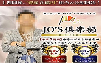 仏のジョーJO'S倶楽部 JO'S倶楽部仏のジョー  JO'S倶楽部5億円 5億円JO'S倶楽部