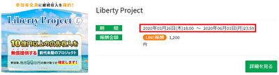 詐欺LibertyProject LibertyProject詐欺   本田健LibertyProject LibertyProject本田健