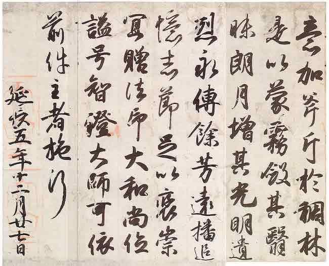 20200327 小野道風