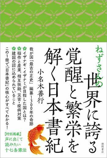 20200401 日本書紀