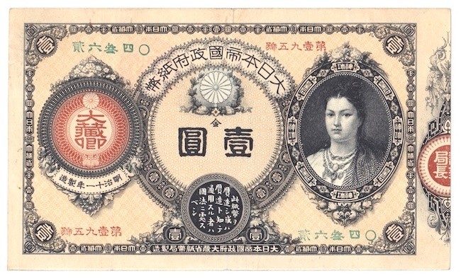 20200411 政府発行の紙幣になっていた神功皇后