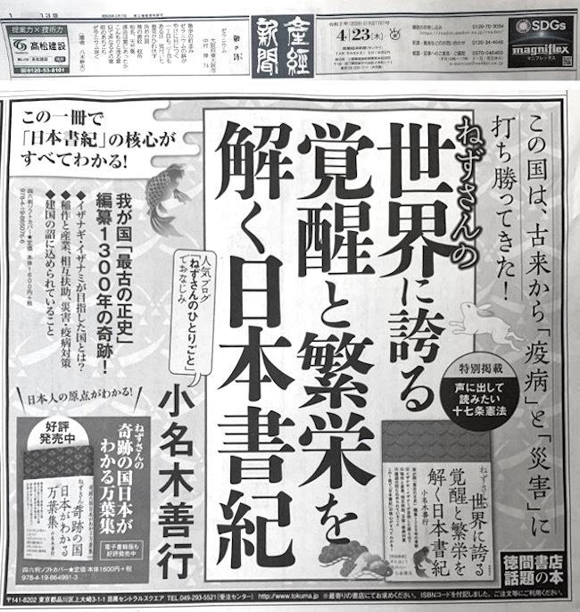 20200423 産経新聞広告