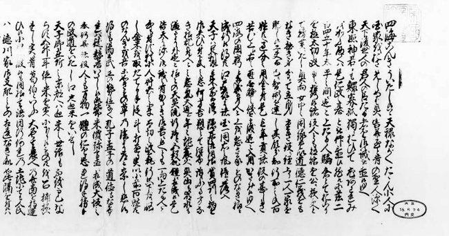 20200719 大塩平八郎の檄文
