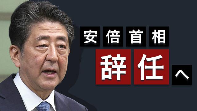 20200829 安倍総理辞任