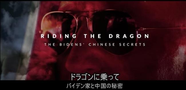 20201016 バイデン家と中国の秘密