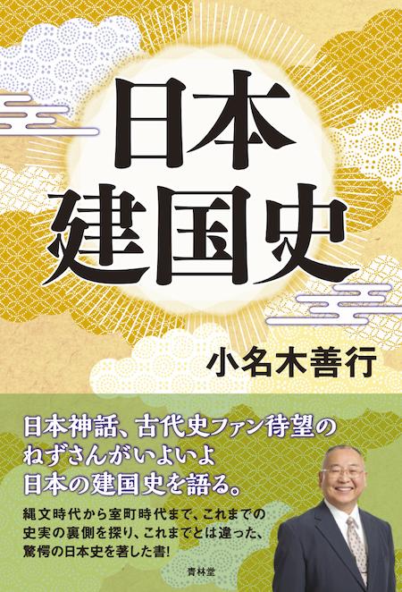 20210115 日本建国史