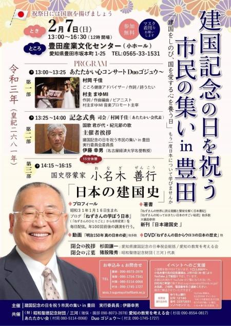20210207 豊田講演