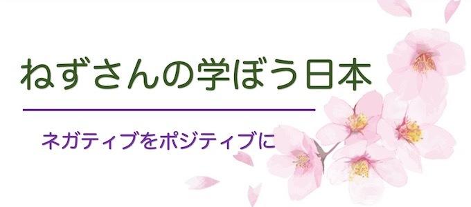 ねずさんの学ぼう日本