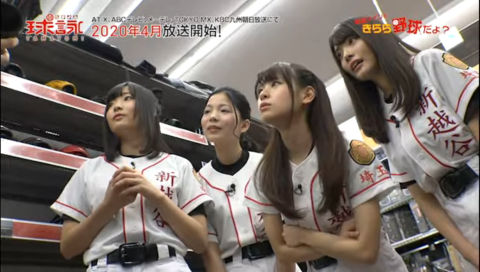 TVアニメ「球詠」予習大作戦!新越ナインのきらら野球だよ? <第一回>