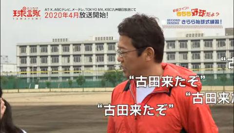 TVアニメ「球詠」予習大作戦!新越ナインのきらら野球だよ? <第二回>