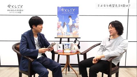 TVアニメ『かくしごと』久米田康治×神谷浩史・スペシャル対談ムービー #02「今と未来について」