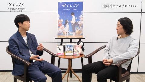 TVアニメ『かくしごと』久米田康治×神谷浩史・スペシャル対談ムービー #03『「かくしごと」について