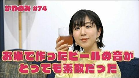 かやのみ#74「たまにはビールもいかが?」