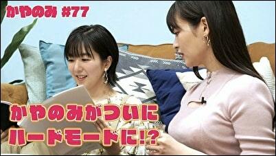かやのみ#77「上坂さんとまだまだ飲むよ!」