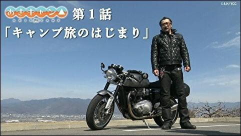 「あきキャン△」第1話