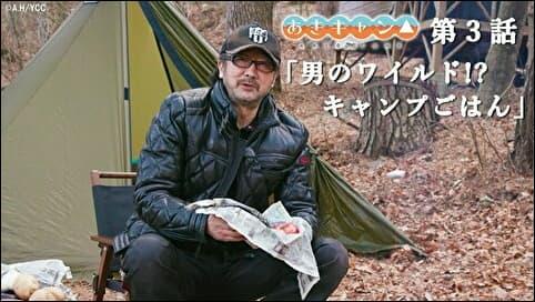 「あきキャン△」第3話