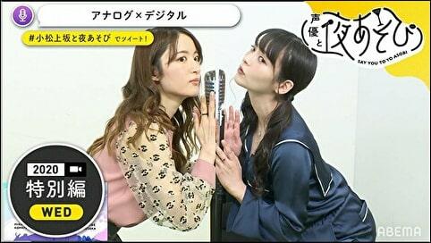 声優と夜あそび2020【水:小松未可子×上坂すみれ】特別編 #1