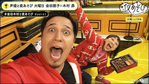 声優と夜あそび 2nd season 【火:金田朋子×木村昴】 #48