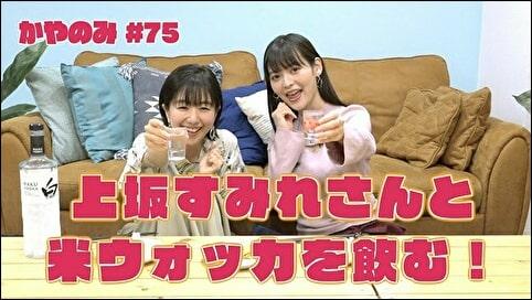 かやのみ#76「上坂すみれさんとかやのみ!」