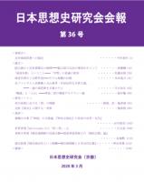 日本思想史研究会(京都)