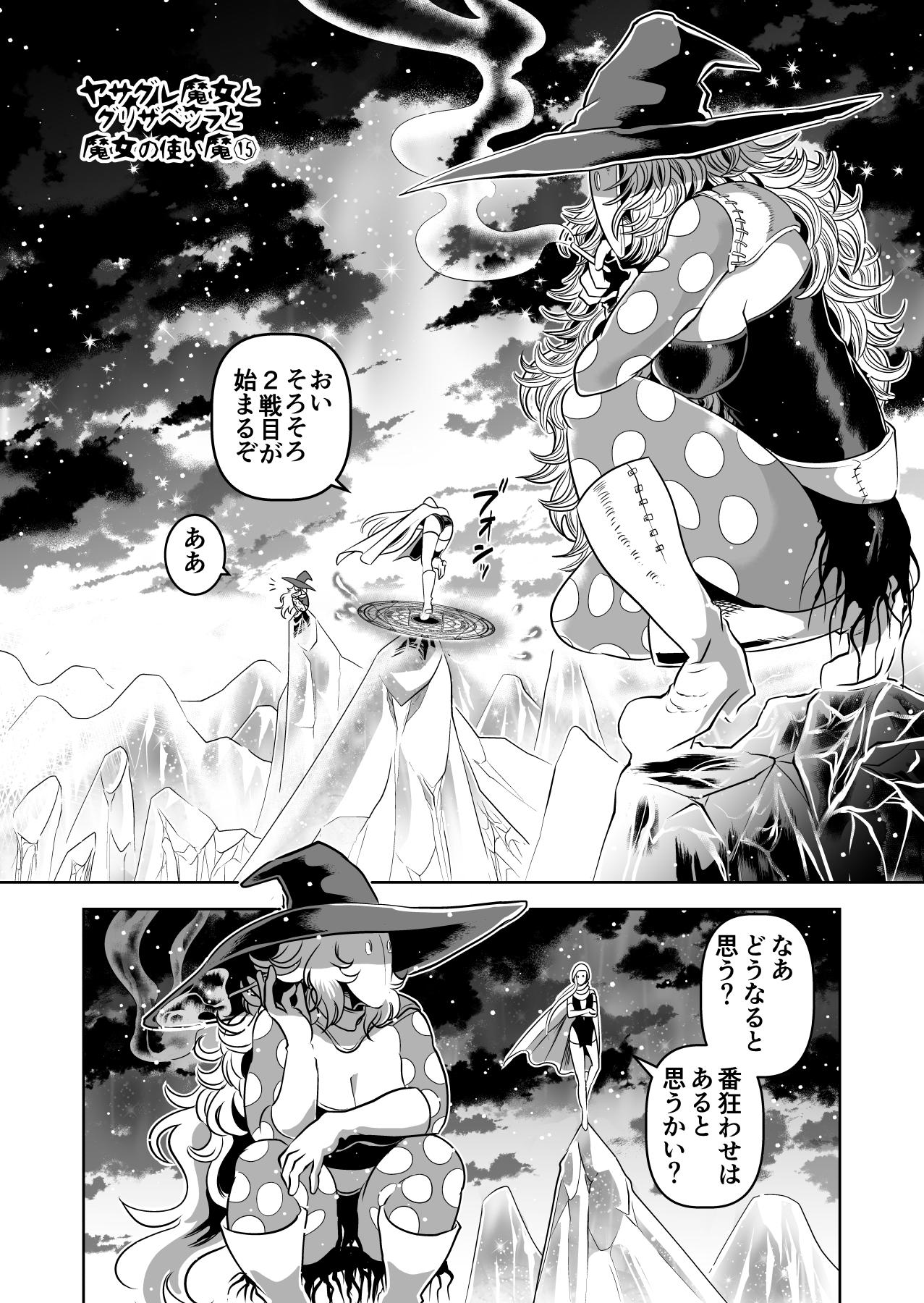 ヤサグレ魔女とグリザベッラと魔女の使い魔⑮ サムネイル画像