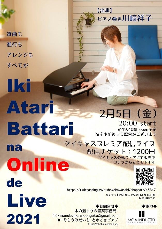 20210205Ikibata Online