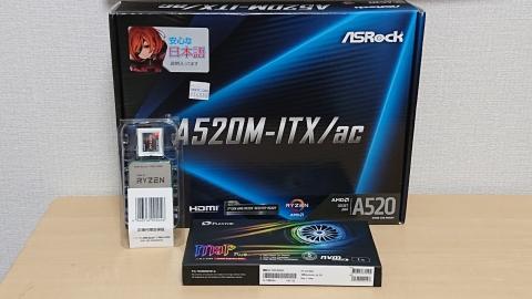Ryzen 7 Pro 4750G + A520M-ITX/ac (2020年10月24日)