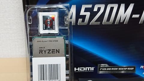 Ryzen 7 Pro 4750G (2020年10月24日)