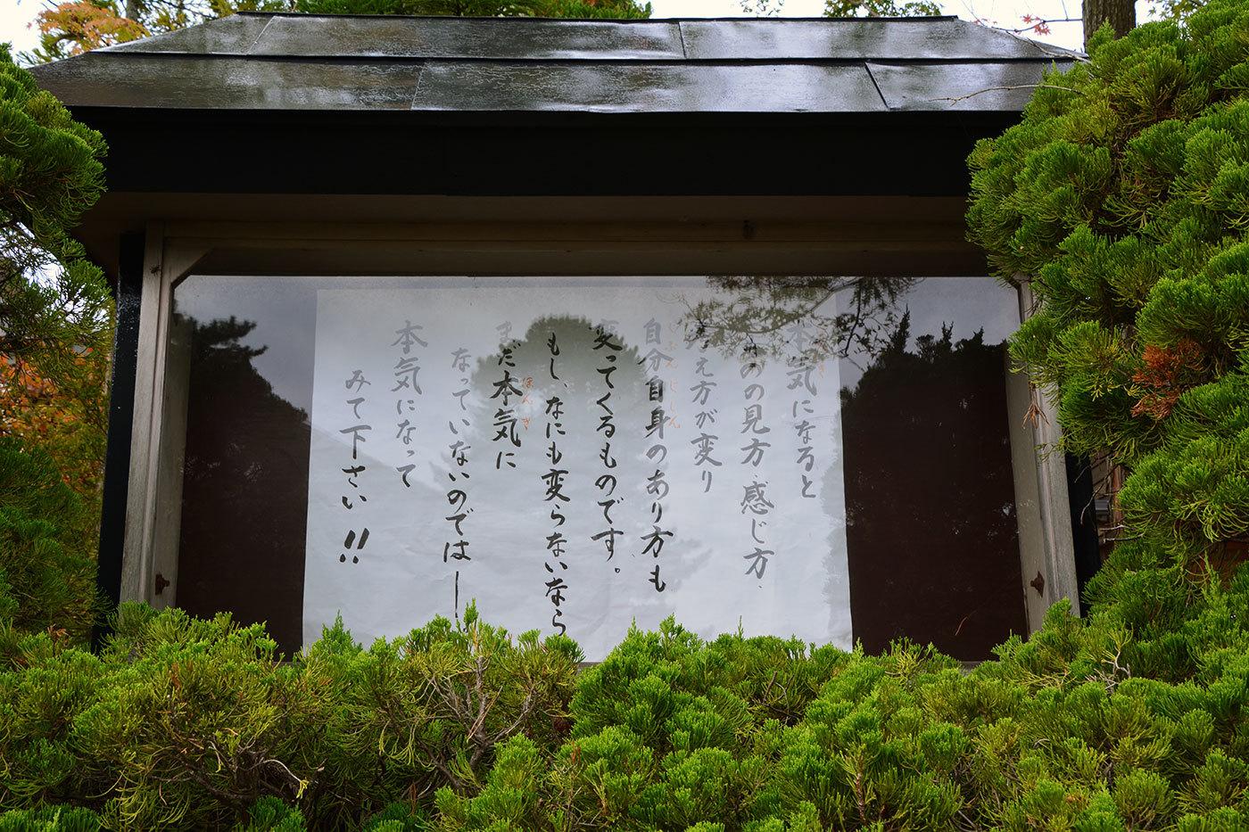 能代市萩の台 淨明寺120201001