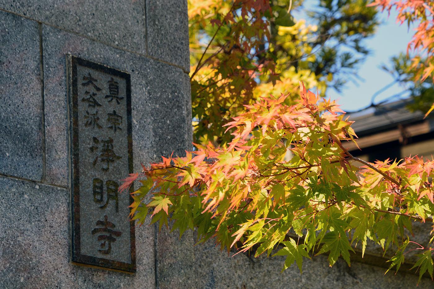 能代市萩の台 淨明寺220201013