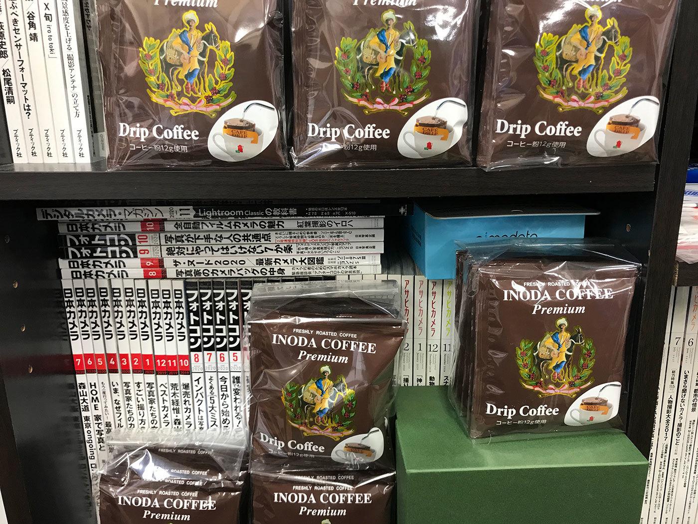 イノダコーヒー 京都420201121