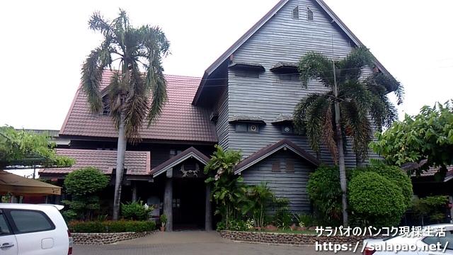 Chokchai Steakhouse Rangsit