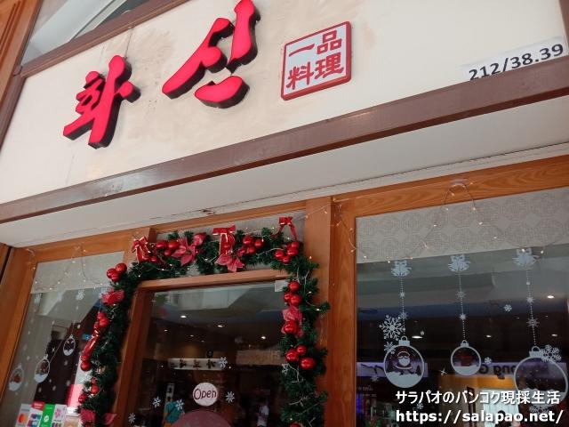 Hwa Shin