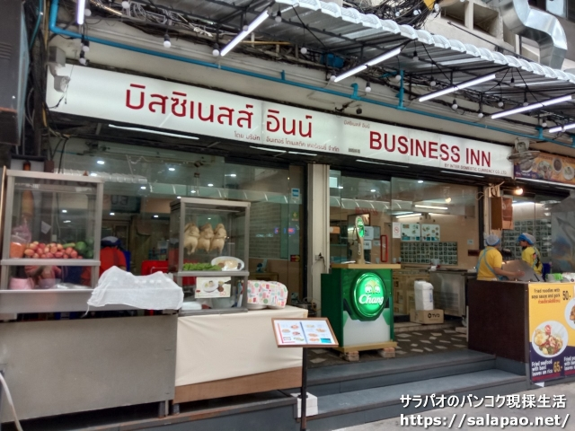Business Inn Restaurant