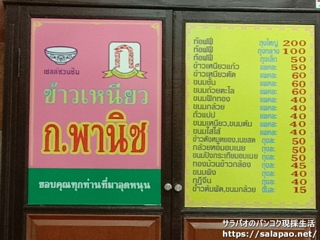 ゴー・パニット/ข้าวเหนียว ก.พานิช/Kor Panich Sticky Rice