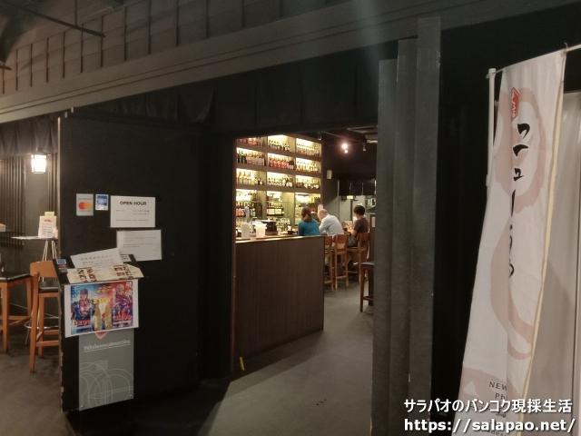 ニュー鳥波多 / New TORIHADA