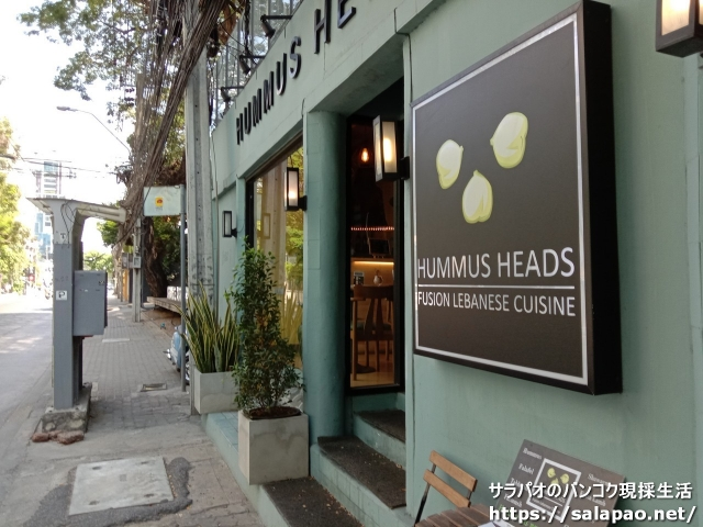 Hummus Heads Thonglor 10