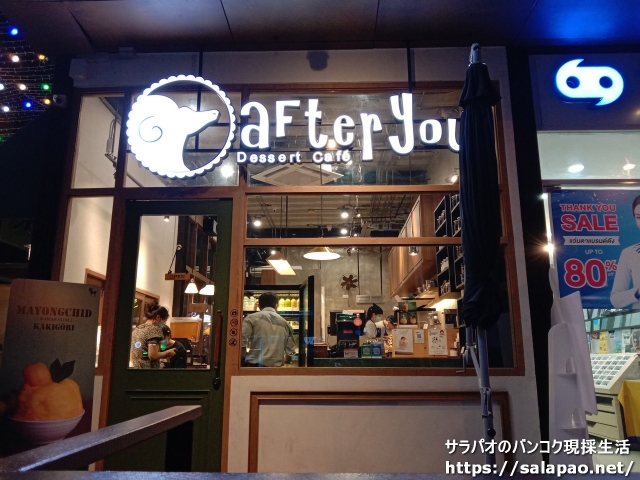 After You ナナ店