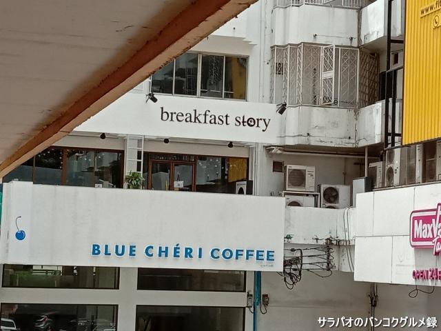 Breakfast Story